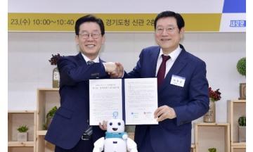 광주광역시·경기도, 대한민국 AI 산업육성 위한 업무협약 체결