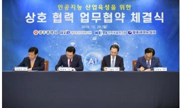 광주광역시, 정보통신기획평가원·전자부품연구원 등과 업무협약 체결