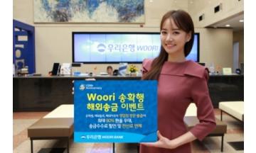 우리은행, 'Woori 송확행' 해외송금 이벤트 실시