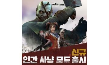 넥슨, '카스온라인' 신규 모드 '인간 사냥' 업데이트