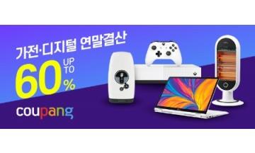 쿠팡, '가전 디지털 연말결산' 기획전 실시