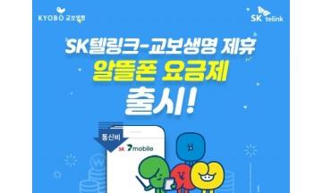 SK텔링크·교보생명, 교보 러버스 알뜰폰 요금제' 출시