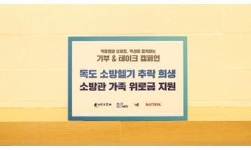 이베이코리아, 옥션·넥슨 '기부 앤 테이크' 이벤트 진행