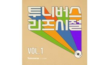 CJ ENM, 투니버스 '투니버스 리즈시절' 디지털 앨범 발매