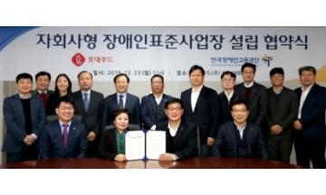 롯데푸드·한국장애인고용공단, 장애인표준사업장 설립 협약