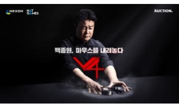 넥슨, 'V4' 옥션 100원 기부딜 이벤트 진행 및 수익금 전액 기부