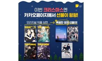 카카오페이지, '라라랜드'·'나우 유 씨 미 2' 전국민 영화 선물 프로모션