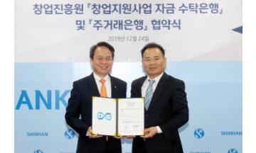 신한은행, 창업진흥원과 자금 수탁 및 주거래은행 업무협약 체결