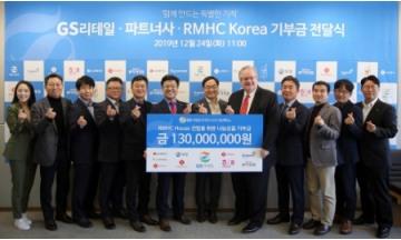 롯데칠성음료, RMHC 기부금 전달식 참여