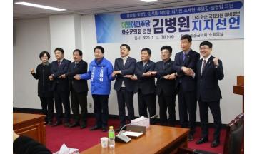 강순팔 의장 등 화순군의원 8명, 김병원 나주·화순 국회의원 예비후보 지지 선언