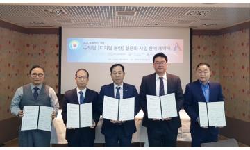 에이넥스코리아, 최초 블록체인 기반 수익형 '디지털 봉안'증서 판매 계약 체결