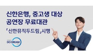 신한은행, 중고생 대상 공연장 무료대관 '신한뮤직두드림' 실시