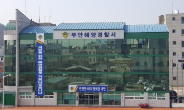 부안해경, 코로나-19 해상유입 차단 위한 '총력'
