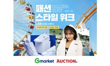 G마켓, 매달 넷째 주 '패션 신상품' 최초 공개!  첫 브랜드 '휠라'