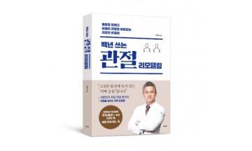 정형외과 전문의 김준배 대표원장, '백년 쓰는 관절 리모델링' 도서 출간