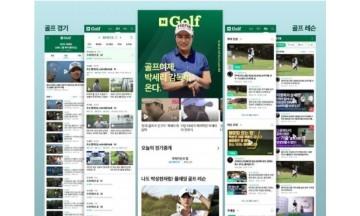 골프클럽H, '골프 콘텐츠 시장' 급성장