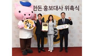 한돈자조금, 삼겹살데이 맞아 새 홍보대사 송가인 공개