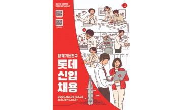 롯데, 2020년 상반기 신입사원 공개채용 진행