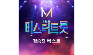 미스터트롯, '결승전 베스트' 음원 발매