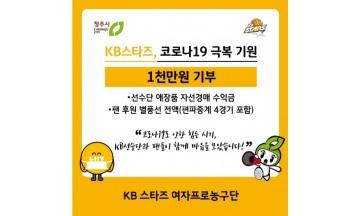 KB스타즈 여자프로농구단, 코로나19 극복기원 성금 기부