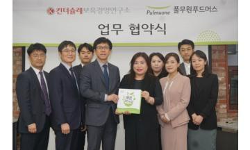 풀무원푸드머스, '킨더슐레보육경영연구소'와 MOU