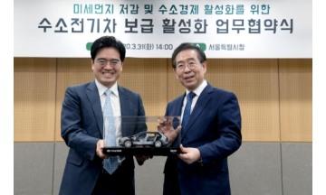 현대자동차·서울시 MOU 체결, 수소경제 활성화 전략적 협력 강화