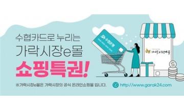 Sh수협은행, 가락시장e몰과 신용카드 프로모션 진행