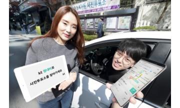 KT 원내비, 투표소·스쿨존·마스크 재고 현황 안내