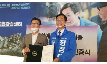 한국예총, 민주당 장경태 후보(동대문을) 국민문화예술후보로 인증…협약식 진행