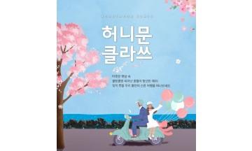 메종 글래드 제주, '허니문 클라쓰 패키지' 출시