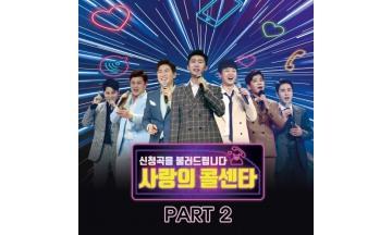 미스터트롯, '사랑의 콜센타 PART2' 음원 발매