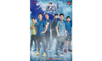 K2, JTBC '뭉쳐야 찬다 외전·오싹한 과외' 제작지원