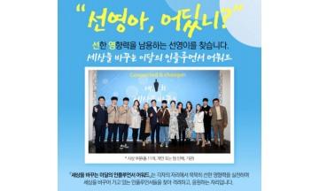인산협, 4월 '세상을 바꾸는 인플루언서, 선영이' 선정