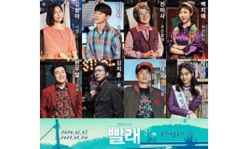 뮤지컬 빨래, 24차 프로덕션 캐릭터 컷 공개!… 오는 8일 티켓오픈