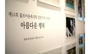 롯데호텔·홀트아동복지회, '제 14회 아름다운 행복' 당선작 전시