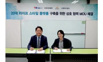 데일리팝·혼족의제왕, 'YBM넷'과 대학생 라이프스타일 플랫폼 개발·운영 MOU 체결