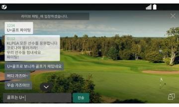 U+골프, 골프도 '랜선 스포츠'로... KLPGA 챔피언십 인기 선수 경기 독점중계