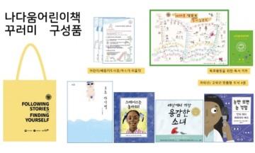 롯데, 포용적인 사회를 위한  '나다움 어린이책'한부모 가족에 전달