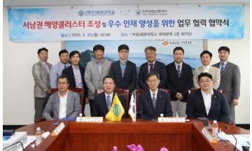 목포해양대-인하공업전문대학 '서남권 해양클러스터 조성' 체결