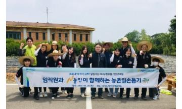 NH농협은행, 대학생 봉사단 'N돌핀'과 농촌일손돕기 실시