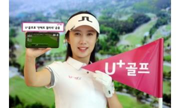 LG유플러스, U+ 골프 '언택트 갤러리' 전년대비 58% 증가