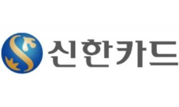 신한카드, 코로나19 지원 1000억 규모 ESG 채권 발행