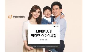 한화손해보험, 온라인 장기보험 신상품'LIFEPLUS 맘더한어린이보험' 출시