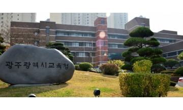 광주광역시교육청, 2020년도 교육공무직원 공개경쟁 채용시험 실시