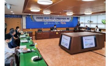 무안군, 2020년 제1회 경계결정위원회 개최