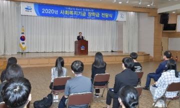 여수시, 2020년 사회복지기금 장학금 전달식 개최...중고생 38명‧대학생 29명 지급