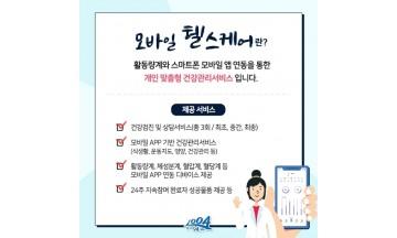 신안군보건소, 모바일 헬스케어 신규사업 추진