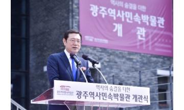 광주광역시, '광주역사민속박물관' 개관식 개최