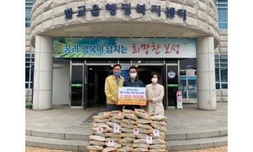 보성군, 공진농업회사 친환경 현미 쌀 40포대 기탁