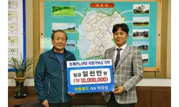 무안군 농업회사법인 자람푸드, 지역사회 기부금 1000만원 전달